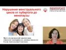 Вебинар Нарушение менструального цикла от пубертата до менопаузы с Самотаевой Еленой Анатольевной