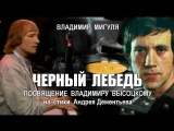 Владимир Мигуля - Черный лебедь (посвящение В. Высоцкому) на стихи А.Дементьева