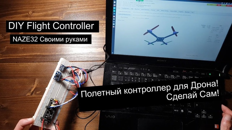 DIY Flight Controller. Полетный контроллер на Ардуино? На STM32F104! Руководство по сборке.