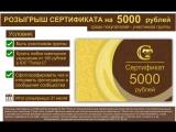 Итог розыгрыша сертификата на 5000 рублей между покупателями-участниками группы