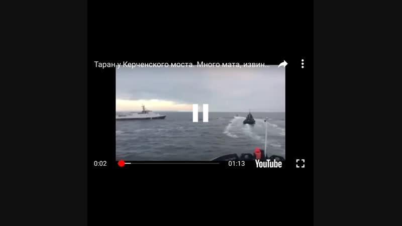 Вот так Русня таранит мирный украинский корабль...