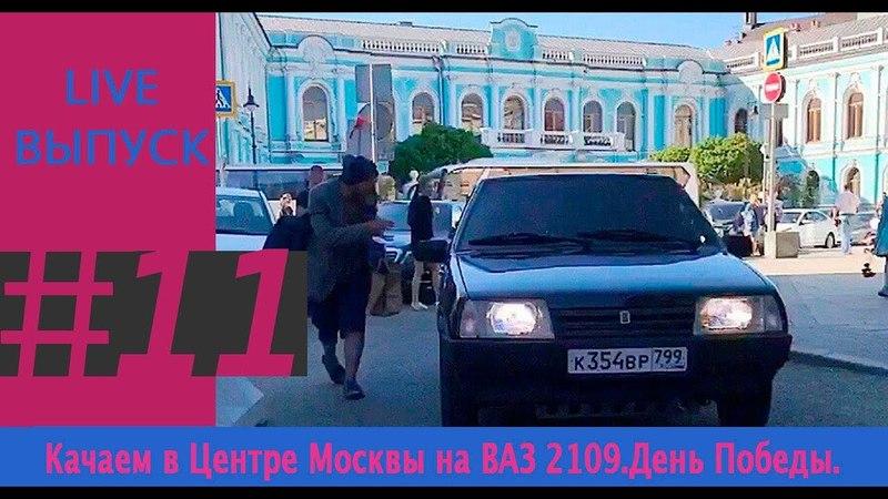 Качаем в Центре Москвы на ВАЗ 2109 День Победы