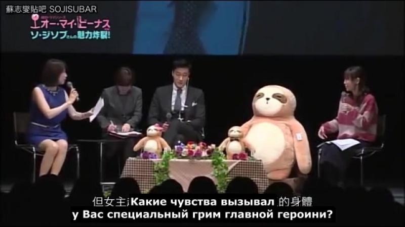 рус саб интервью к показу О моя Венера