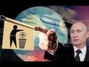 Мир на пороге решающего удара по Путину...