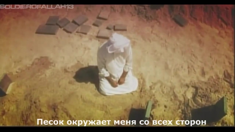 Нашид - Постелью моей будет земля.mp4