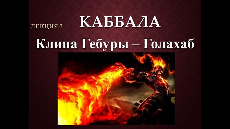 Каббала Клипот Клипа Гебуры Голахаб Лекция № 7 Брат Марсий Сестра IC