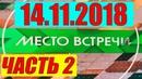 Место встречи 14 11 2018 НЕЗАМЕНИМЫХ НЕТ 14 11 18