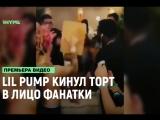 Lil Pump кинул торт в лицо фанатки [Рифмы и Панчи]