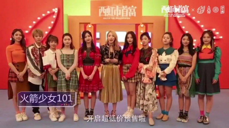 [Message] 180720 Rocket Girls Promotional video for 西虹市首富 (Hello Mr. Billionaire) @ Xuanyi Meiqi