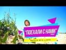 Поехали с нами Выпуск № 10 Алгинский сельсовет