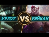 Битва: Ургот против Рэйкана | League of Legends