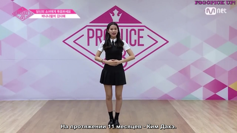 [FSG Pick Up!] PRODUCE 48 Banana Culture ㅣКим ДахэㅣPR video (рус. саб.)