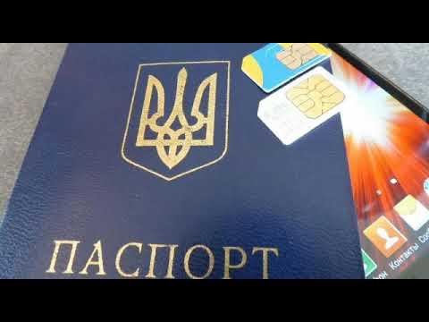 В Украине привяжут номер СИМ карты к паспорту