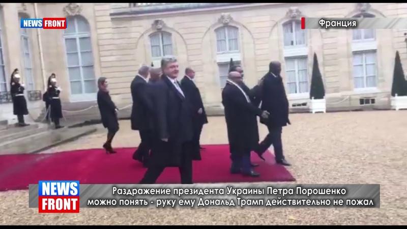 Все, что вы говорите — это вранье Порошенко привел в ярость вопрос о рукопожатии Трампа