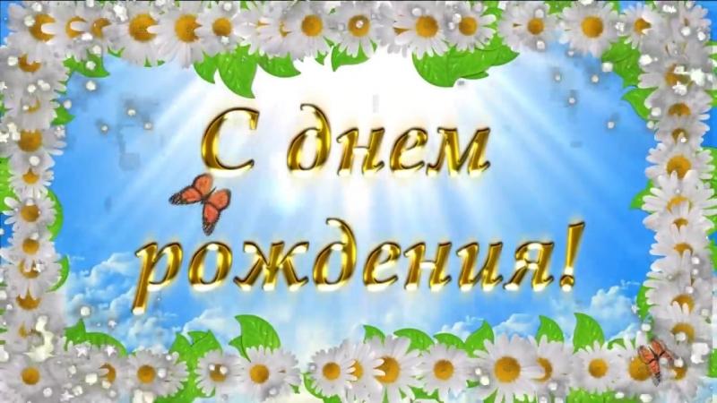 Поздравляем с днем рождения сына От души