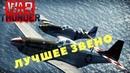 War Thunder ЛУЧШЕЕ ЗВЕНО КАК ИГРАТЬ В КОМАНДЕ ОНЛАЙН 8