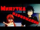 【Anime Crack】Минутка наркомании 1