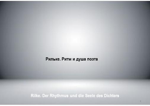 Афиша Краснодар Рильке. Ритм и душа поэта.