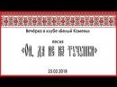 Песня Ой да не из тучушки ( Не с тучушки ), исполняет Белый Камень на вечёрке 23.02.2018