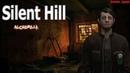 Silent Hill: Alchemilla (1)◄Под слоем пыли► Обзор первый взгляд - Лучшие моды Сайлент Хилл - Хоррор