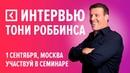 Интервью Тони Роббинса Российскому телеканалу РБК.