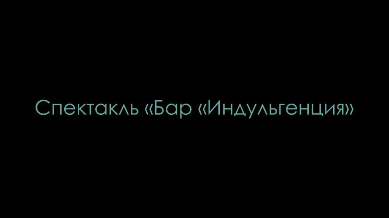 Бар Индульгенция - тизер спектакля