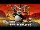 КУНГ ФУ ПАНДА 1 3