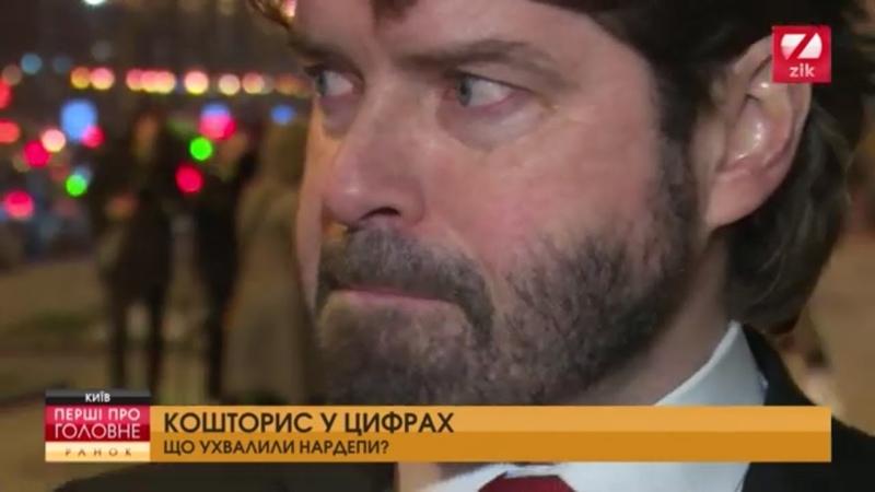 Зростуть пенсії та зарплати Економісти про новий бюджет - Перші про головне (9.00) за 24.11.18