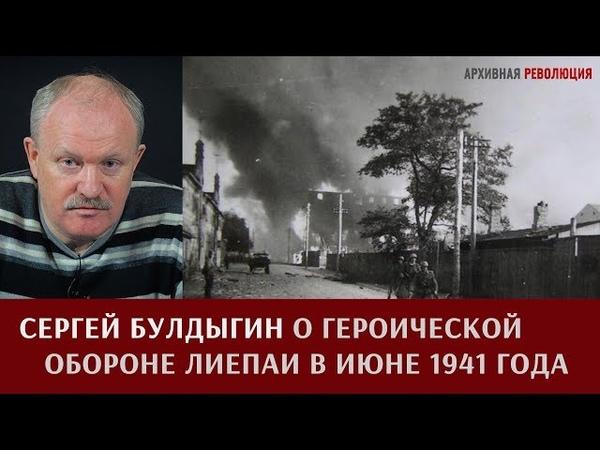 Сергей Булдыгин о героической обороне Лиепаи в июне 1941 года смотреть онлайн без регистрации