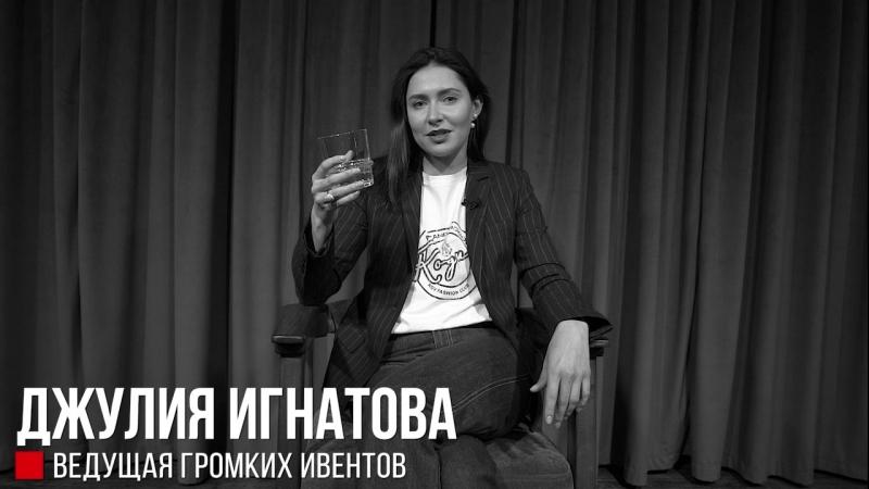 Цитаты на барную тему - Джулия Игнатова. Ведущая громких ивентов