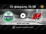 «Горняк» Учалы - «Металлург Нк» Новокузнецк
