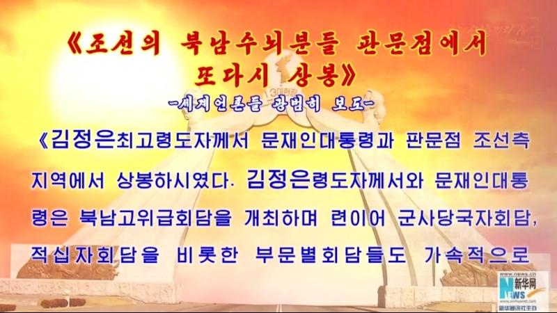 《조선반도와 지역정세를 주도적으로 이끄시는 걸출한 령도자》 -재로씨야동포가 쓴 글- 외 1건