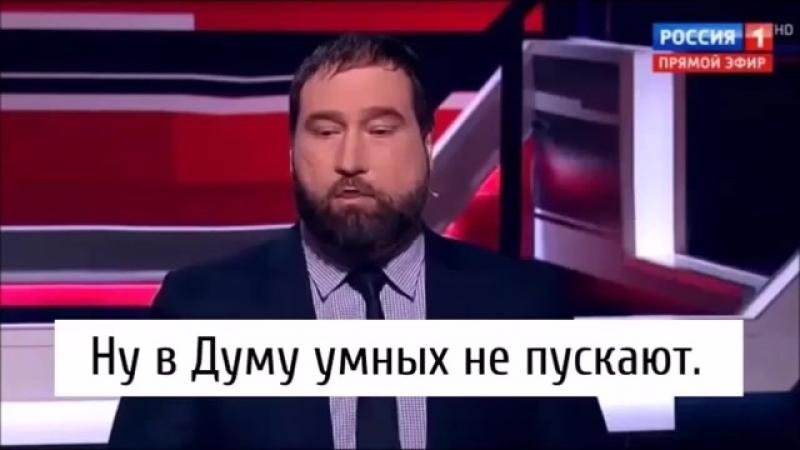 Депутат Антон Горелкин - Останусь с пеной на губах