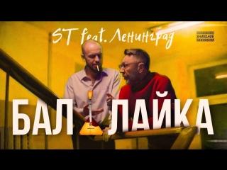 Премьера. ST feat. Ленинград - Балалайка