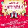 Карнавальные костюмы, гелиевые шары,Одесса