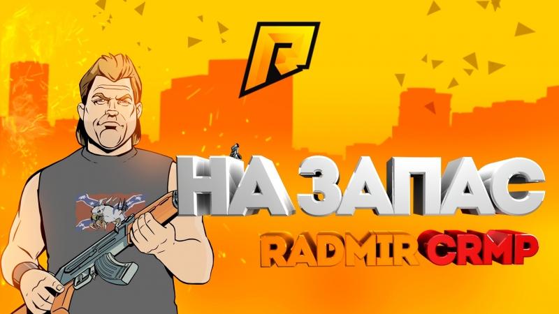 GTA RADMIR CRMP 04 СТРИМ - НА ЗАПАС! ГТА ПО СЕТИ, SAMP, ROLE PLAY.