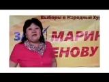Мы За Цыренову Марину Геннадьевну!