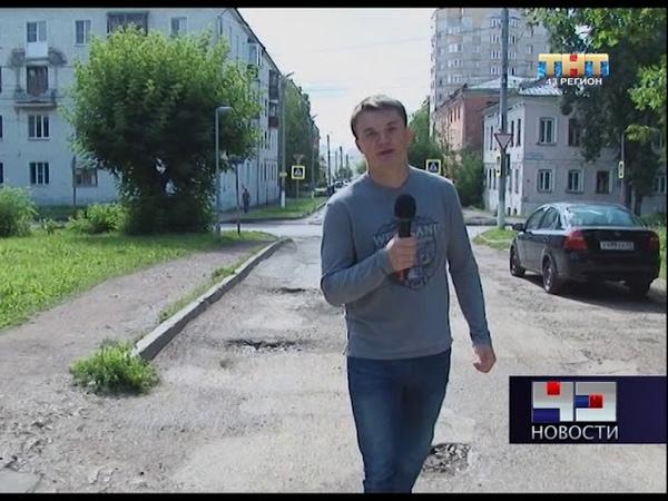17 08 2018 тнт 43 регион Приемка улицы Урицкого