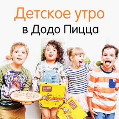 Афиша Ижевск Детское Утро в Додо Пицца 24 декабря
