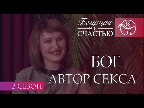 Бог автор секса   Нина Ряховская   Ирина Брянцева