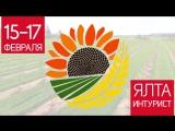 Приглашаем на Международный Аграрный Форум