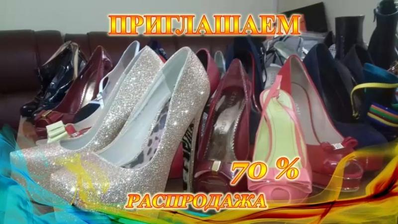 Москва РАСПРОДАЖА ОБУВИ из Италии м. Калужская, Бутлерова 17 Б