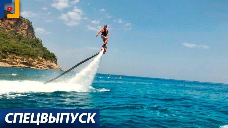FLYBOARD в Турции Что такое Флайборд [ГРАФИК.life]