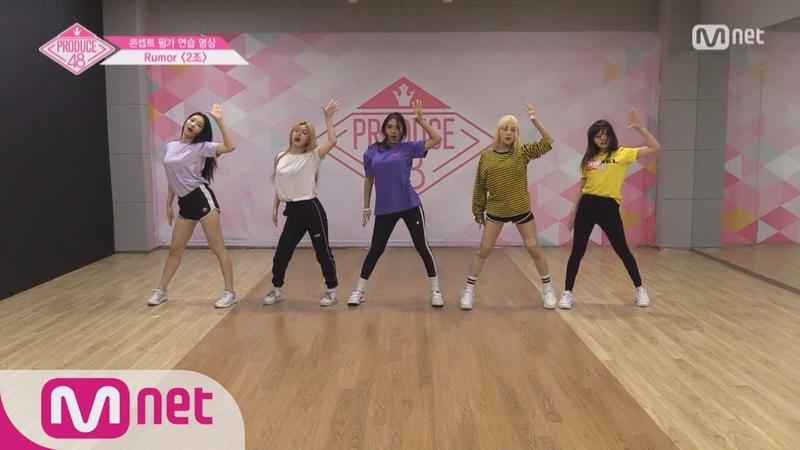 PRODUCE48 [단독48스페셜] 콘셉트 평가 연습 영상ㅣ♬ Rumor_2조 180803 EP.8