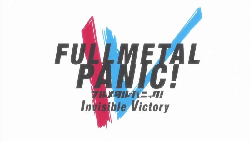[OP] Full Metal Panic! Invisible Victory | Стальная тревога! Незримая победа | Стальная Тревога! 4