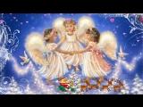 Музыкальное поздравление - С Рождеством Христовым