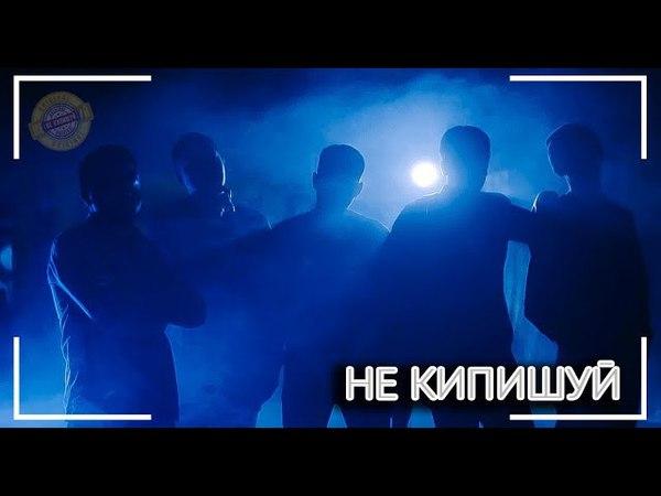 НЕ КИПИШУЙ - НЕ КИПИШУЙ (Official music video)