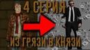 SAMP DIAMOND RP - ИЗ ГРЯЗИ В КНЯЗИ 4 СЕРИЯ (МОНТАЖ)
