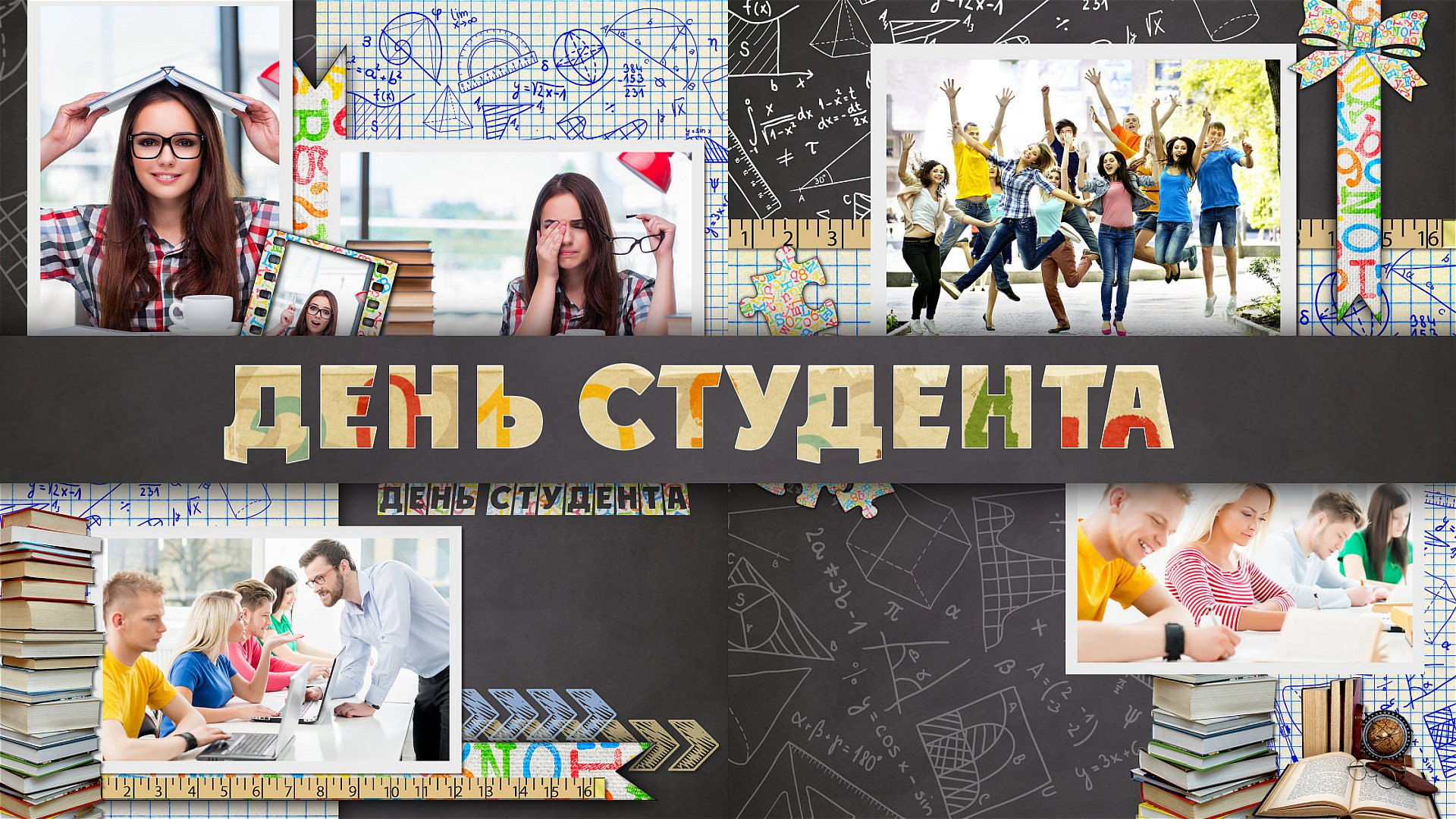 Student's day День студента ProShow Producer