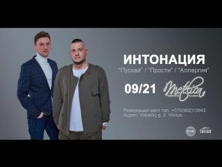 Видеоприглашение на концерт группы Интонация в г.Вильнюс(Литва)
